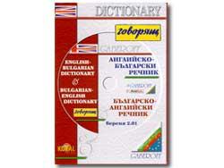 KORAL English-Bulgarian Talking Dictionary